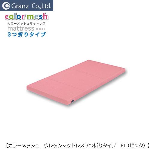 カラー3つ折り ウレタンマットレス PI【グランツ】【学習家具】