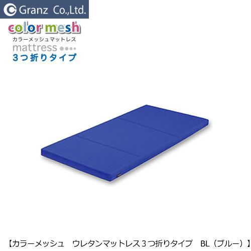 カラー3つ折り ウレタンマットレス BL【グランツ】【学習家具】