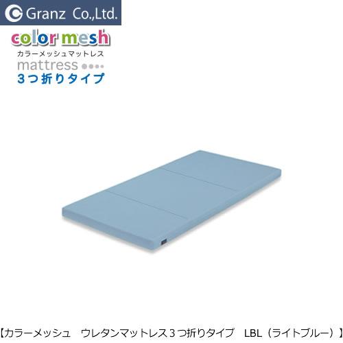 カラー3つ折り ウレタンマットレス LBL【グランツ】【学習家具】