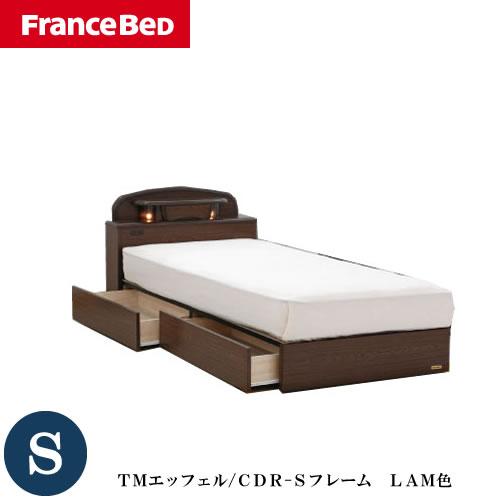シングルベッド TMエッフェル CDR-Sフレーム LAM色 【マットレス別売】 【シングルベッド】【国産/フランスベッド】
