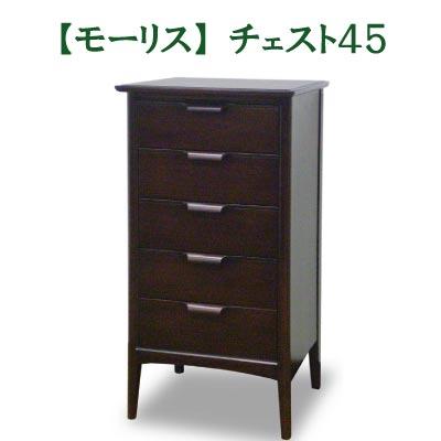 モーリス チェスト45【東海家具】【モダン】