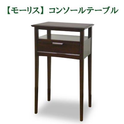 モーリス コンソールテーブル【東海家具】【モダン】