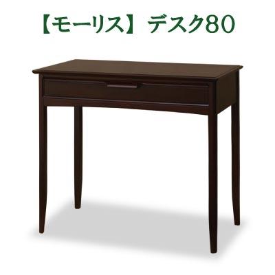 モーリス デスク80【東海家具】【モダン】