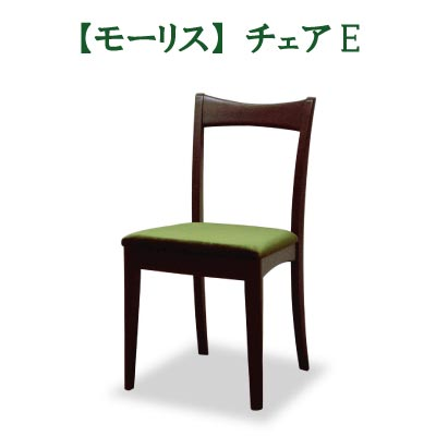 モーリス チェアE【東海家具】【モダン】