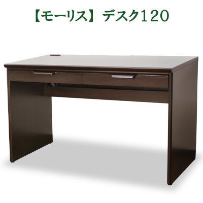 モーリス デスク120【東海家具】【モダン】