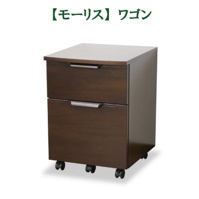 モーリス ワゴン【東海家具】【モダン】
