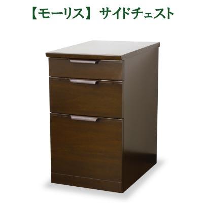 モーリス サイドチェスト【東海家具】【モダン】