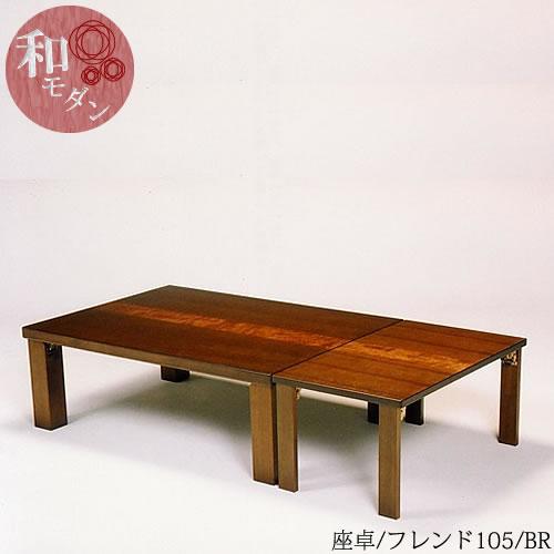 座卓 フレンド 105 BR【国産】【和モダン】【折れ脚】【龍門堂】