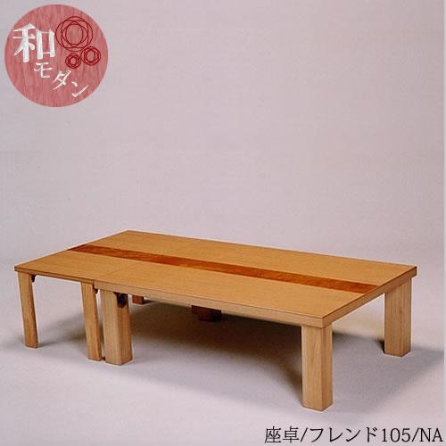 座卓 フレンド 105 NA【国産】【和モダン】【折れ脚】【龍門堂】