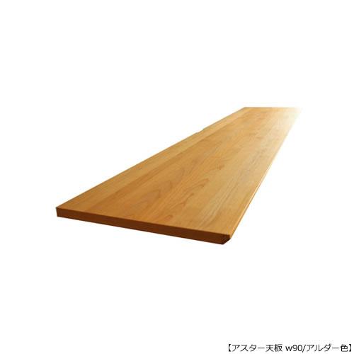 ユニット型デスク アスター(aster) 90天板 アルダー【シンプル】【天然木】【F☆☆☆☆】