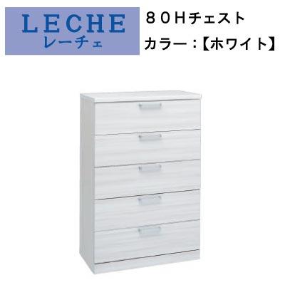 チェスト レーチェ80H ハイチェスト WH/ホワイト【整理タンス】【国産】