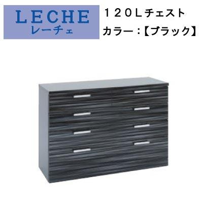 チェスト レーチェ120L ローチェスト BK/ブラック【整理タンス】【国産】