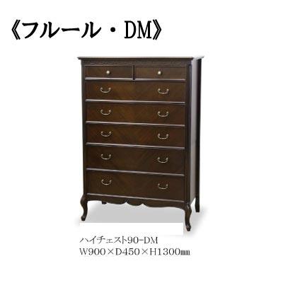 フルール DM ハイチェスト 90【猫脚】【アンティーク調】