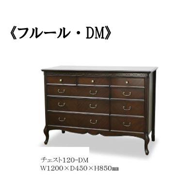 フルール DM チェスト 120【猫脚】【アンティーク調】【10P11Apr15】