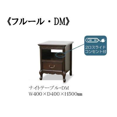 フルール DM ナイトテーブル【猫脚】【アンティーク調】