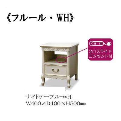 フルール WH ナイトテーブル【猫脚】【アンティーク調】