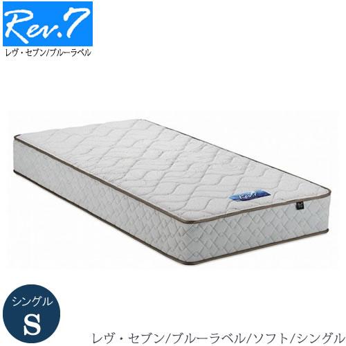 東京ベッドポケットコイルマットレス Rev.7 ブルーラベル ソフト シングル【東京ベッド】【ポケットコイルマットレス】【日本製/国産】