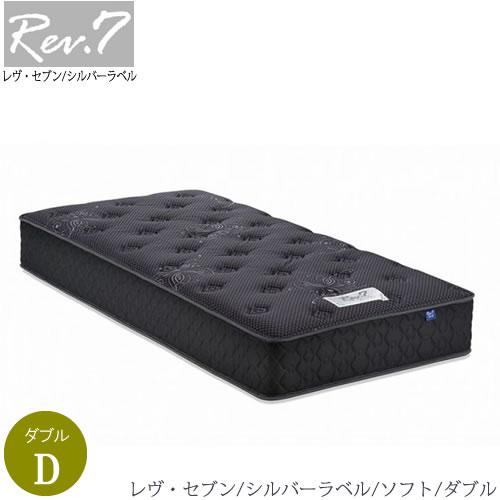 東京ベッドポケットコイルマットレス Rev.7 シルバーラベル ソフト ダブル【東京ベッド】【ポケットコイルマットレス】【日本製/国産】