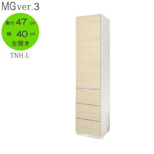 MG Ver.3 FW D47 40-TNH/L 幅40cm/奥行47cmタイプ 板扉+引出し 左開き 【壁面収納】【すえ木工】