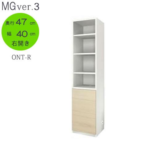 MG Ver.3 FW D47 40-ONT/R 幅40cm/奥行47cmタイプ オープン+板扉 右開き 【壁面収納】【すえ木工】