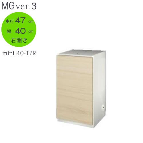 MG Ver.3 FW D47 mini 40-T/R 幅40cm/奥行47cmタイプ 板扉 右開き  【壁面収納】【すえ木工】
