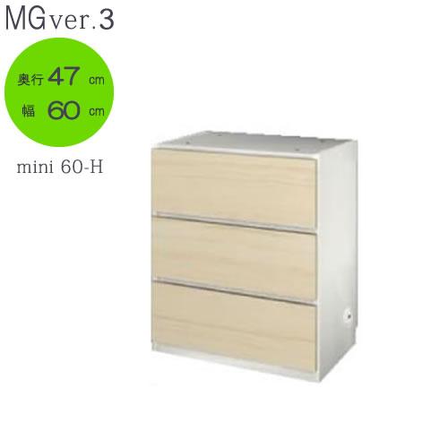 MG Ver.3 FW D47 mini 60-H 幅60cm/奥行47cmタイプ 引出し  【壁面収納】【すえ木工】