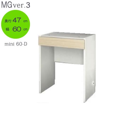 MG Ver.3 FW D47 mini 60-D 幅60cm/奥行47cmタイプ デスク  【壁面収納】【すえ木工】