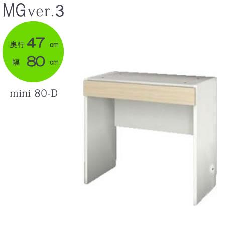 MG Ver.3 FW D47 mini 80-D 幅80cm/奥行47cmタイプ デスク  【壁面収納】【すえ木工】