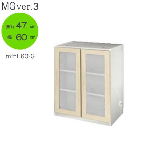 MG Ver.3 FW D47 mini 60-G 幅60cm/奥行47cmタイプ ガラス扉 【壁面収納】【すえ木工】