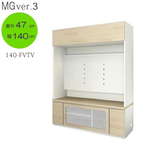 MG Ver.3 FW D47 140-FVTV 幅140cm/奥行47cmタイプ TVボード〔壁掛け有り仕様〕【壁面収納】【すえ木工】