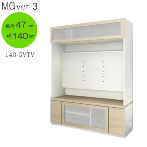 MG Ver.3 FW D47 140-GVTV 幅140cm/奥行47cmタイプ TVボード〔壁掛け有り仕様〕【壁面収納】【すえ木工】