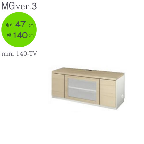 MG Ver.3 FW mini 140-TV 幅140cm/奥行47cmタイプ TVボード【壁面収納】【すえ木工】