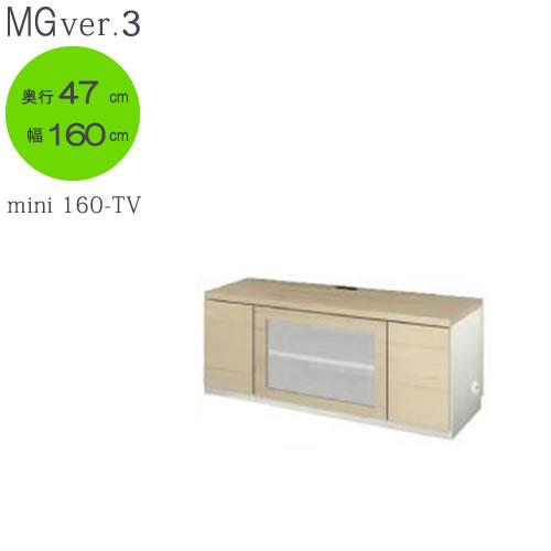 MG Ver.3 FW mini 160-TV 幅160cm/奥行47cmタイプ TVボード【壁面収納】【すえ木工】