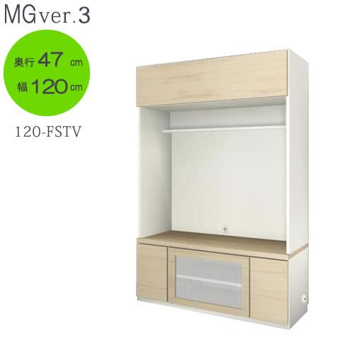 MG Ver.3 FW D47 120-FSTV 幅120cm/奥行47cmタイプ TVボード〔壁掛け無し仕様〕【壁面収納】【すえ木工】