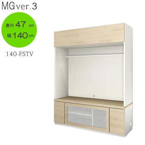 MG Ver.3 FW D47 140-FSTV 幅140cm/奥行47cmタイプ TVボード〔壁掛け無し仕様〕【壁面収納】【すえ木工】