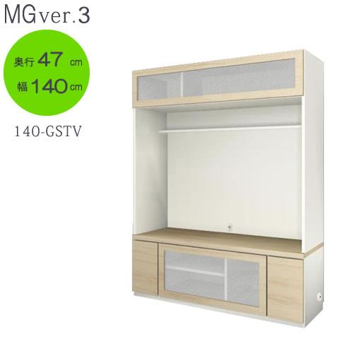 MG Ver.3 FW D47 140-GSTV 幅140cm/奥行47cmタイプ TVボード〔壁掛け無し仕様〕【壁面収納】【すえ木工】