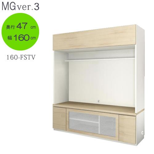 MG Ver.3 FW D47 160-FSTV 幅160cm/奥行47cmタイプ TVボード〔壁掛け無し仕様〕【壁面収納】【すえ木工】