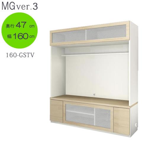 MG Ver.3 FW D47 160-GSTV 幅160cm/奥行47cmタイプ TVボード〔壁掛け無し仕様〕【壁面収納】【すえ木工】