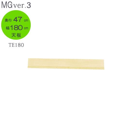 【ポイント10倍 ~8/9 1:59まで】MG Ver.3 FW D47 TE180 ミニタイプキャビネット専用天板【壁面収納】【すえ木工】
