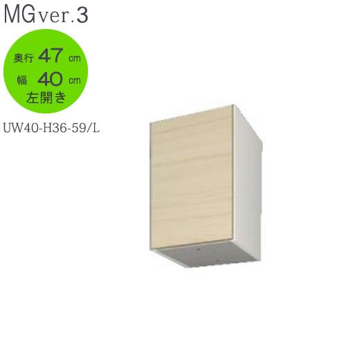 【ポイント10倍 ~8/9 1:59まで】MG Ver.3 FW D47 UW40-H36-59/L 幅40cm/奥行47cmタイプ 上置き 高さ〔36~59cm〕左開き【壁面収納】【すえ木工】