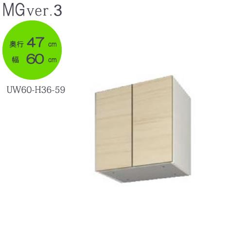 【日本未発売】 MG Ver.3 FW D47 UW60-H36-59 MG 幅60cm/奥行47cmタイプ 上置き 高さ〔36~59cm〕 FW D47【壁面収納】【すえ木工】, 亀田郡:77ff046e --- canoncity.azurewebsites.net