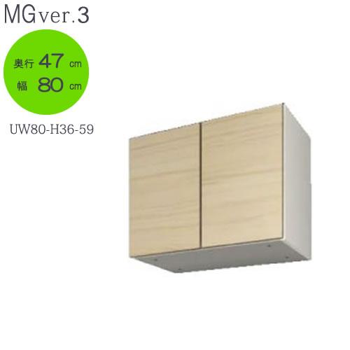 MG Ver.3 FW D47 UW80-H36-59 幅80cm/奥行47cmタイプ 上置き 高さ〔36~59cm〕【壁面収納】【すえ木工】