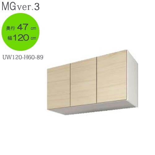 MG Ver.3 FW D47 UW120-H60-89 幅120cm/奥行47cmタイプ 上置き 高さ〔60~89cm〕【壁面収納】【すえ木工】