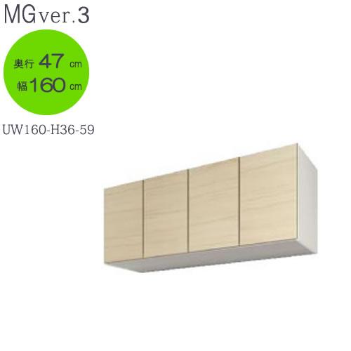 MG Ver.3 FW D47 UW160-H36-59 幅160cm/奥行47cmタイプ 上置き 高さ〔36~59cm〕【壁面収納】【すえ木工】