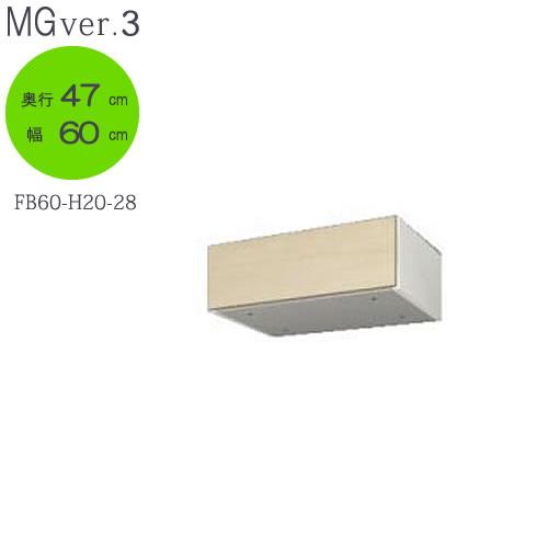 MG Ver.3 FW D47 FB60 幅60cm/奥行47cmタイプ フィラーボックス【壁面収納】【すえ木工】