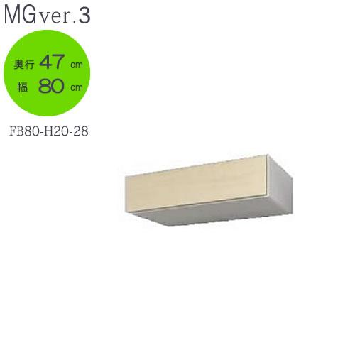 【ポイント10倍 ~8/9 1:59まで】MG Ver.3 FW D47 FB80 幅80cm/奥行47cmタイプ フィラーボックス【壁面収納】【すえ木工】