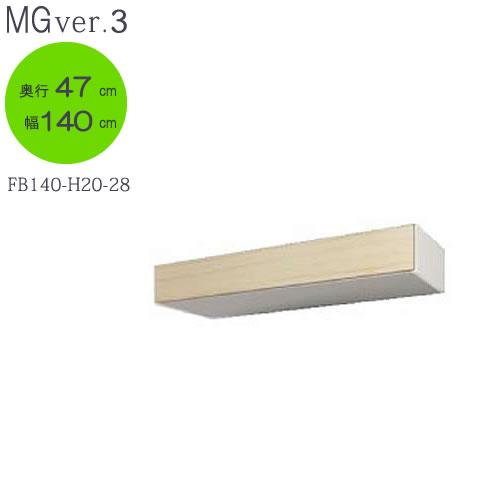 MG Ver.3 FW D47 FB140 幅140cm/奥行47cmタイプ フィラーボックス【壁面収納】【すえ木工】