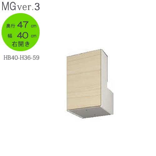MG Ver.3 FW D47/D32 HB40-H36-59/R 幅40cmタイプ 梁避けボックス 高さ〔36~59cm〕右開き【壁面収納】【すえ木工】