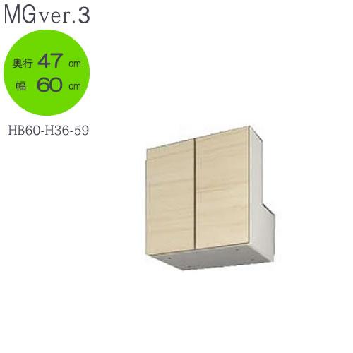 MG Ver.3 FW D47/D32 HB60-H36-59 幅60cmタイプ 梁避けボックス 高さ〔36~59cm〕【壁面収納】【すえ木工】