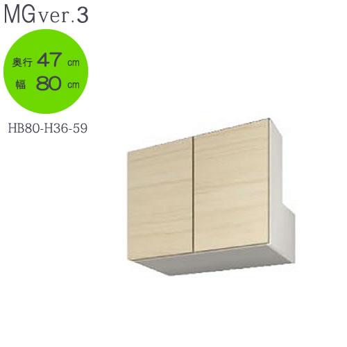 MG Ver.3 FW D47/D32 HB80-H36-59 幅80cmタイプ 梁避けボックス 高さ〔36~59cm〕【壁面収納】【すえ木工】